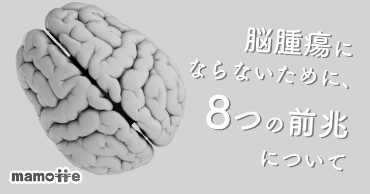 脳腫瘍の8つの前兆