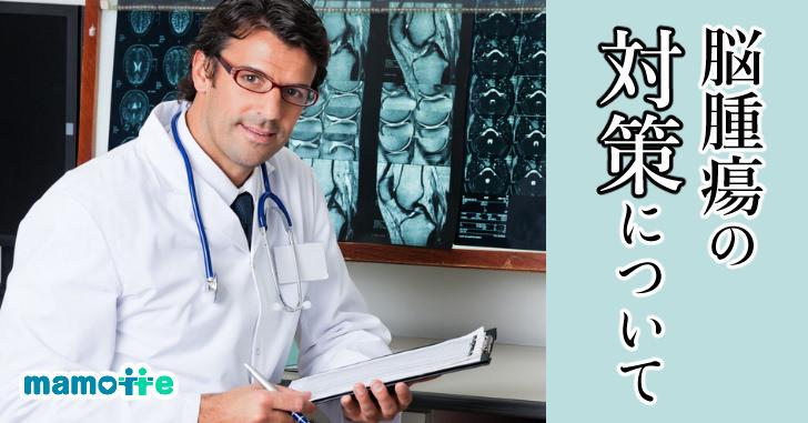 脳腫瘍の対策について