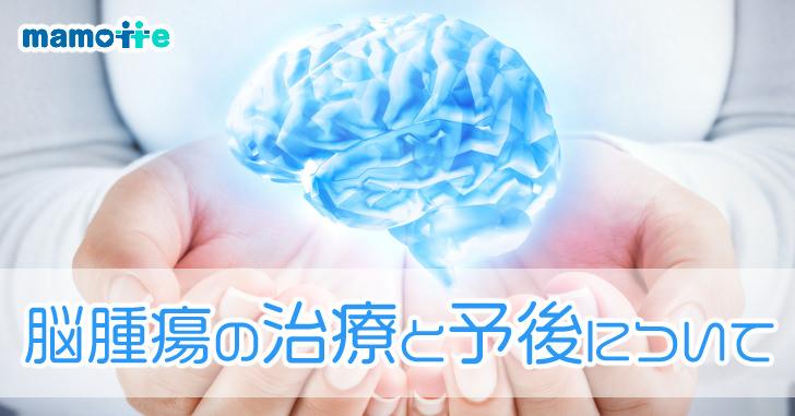 脳腫瘍の治療と予後