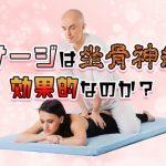 マッサージは坐骨神経痛に効果的なのか?