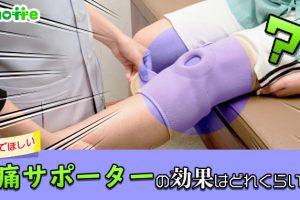 膝痛サポーターの効果はどれくらいか