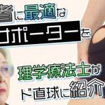 高齢者に膝痛サポーターを紹介