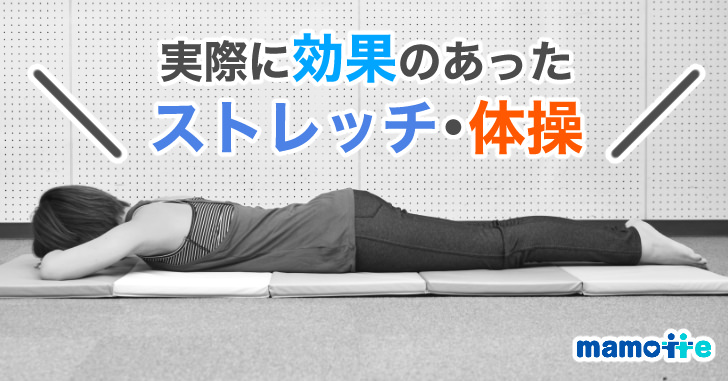 ぎっくり腰に有効なストレッチ