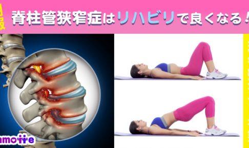 脊柱管狭窄症はリハビリで良くなるのか