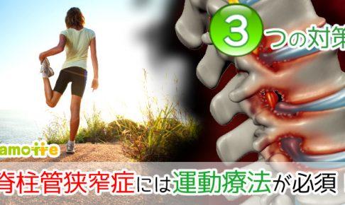 脊柱管狭窄症には運動療法が必要