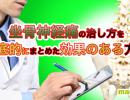坐骨神経痛の治し方を徹底的にまとめた効果のある方法